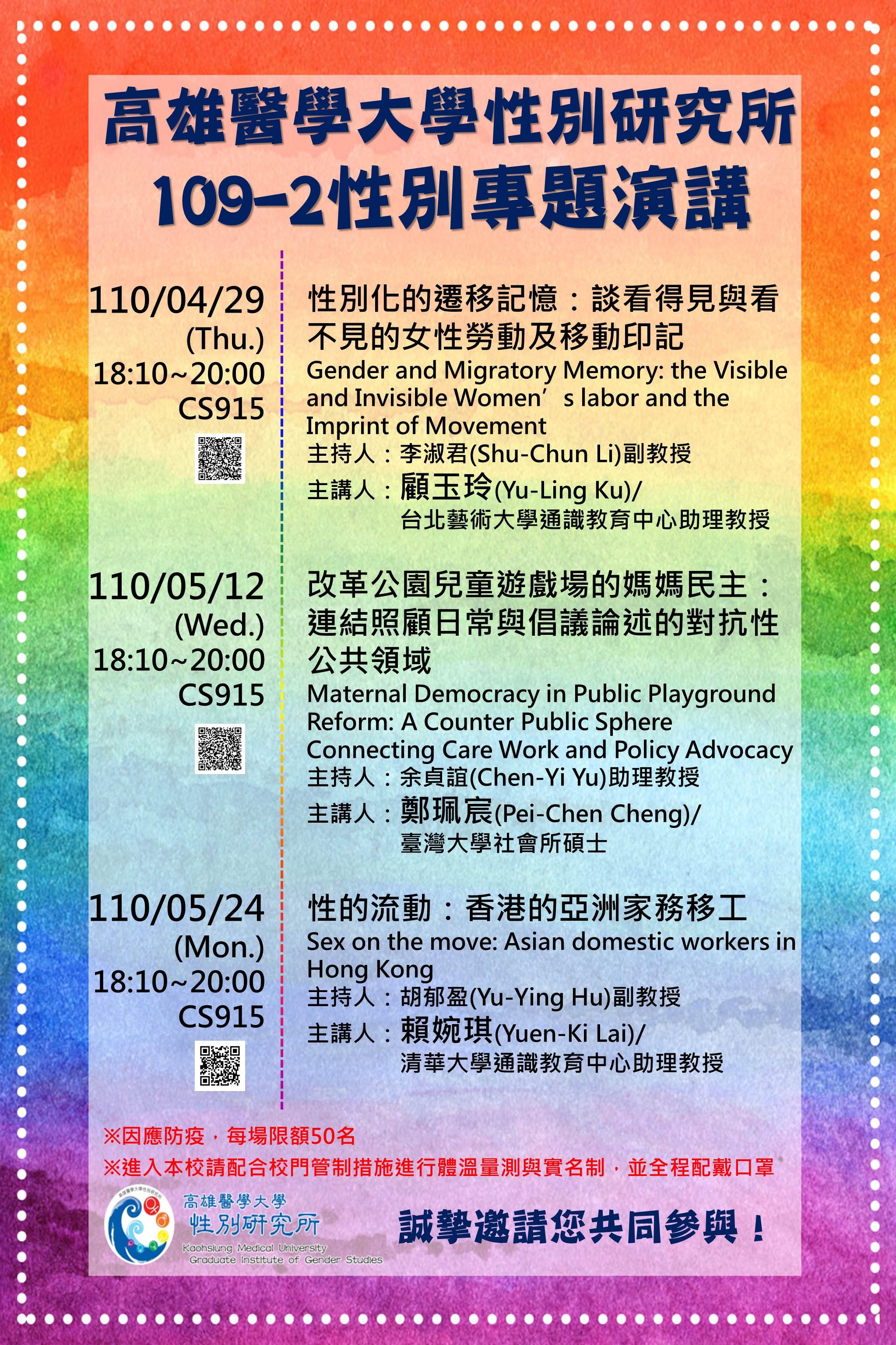 高雄醫學大學性別研究所109-2性別專題演講